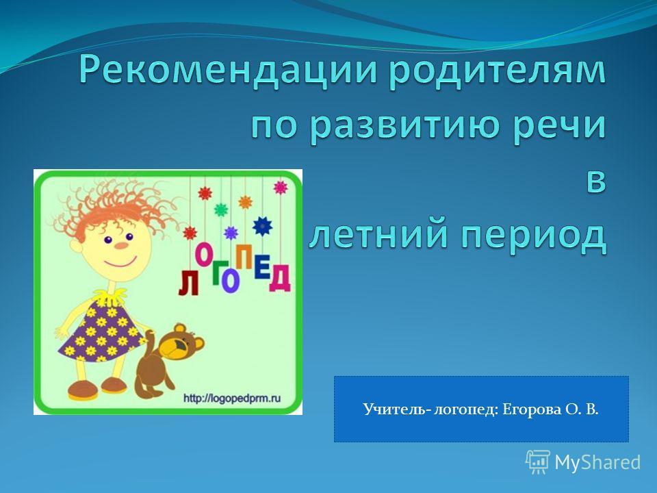 Учитель- логопед: Егорова О. В.