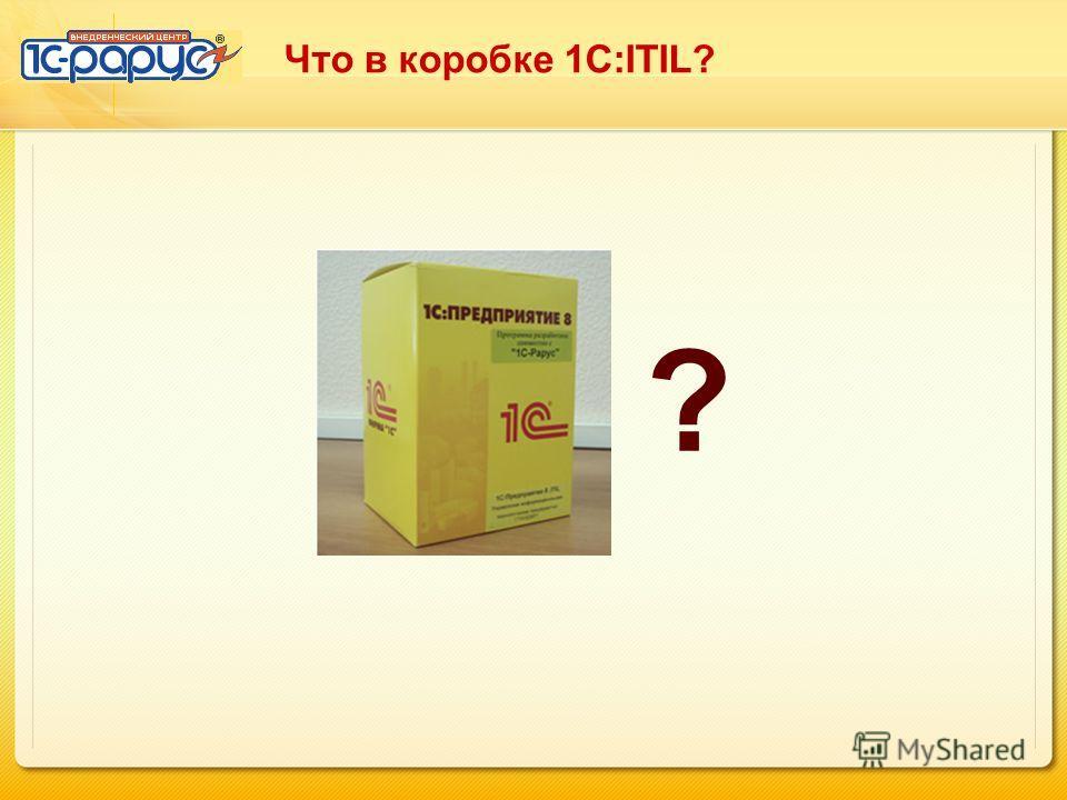 Что в коробке 1С:ITIL? ?