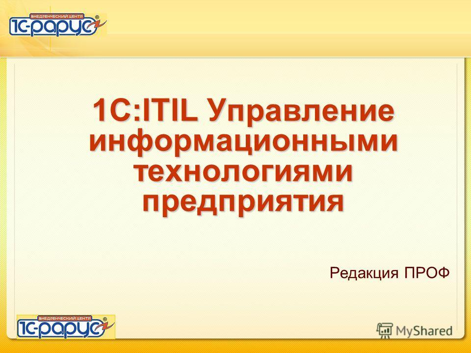 1C:ITIL Управление информационными технологиями предприятия Редакция ПРОФ