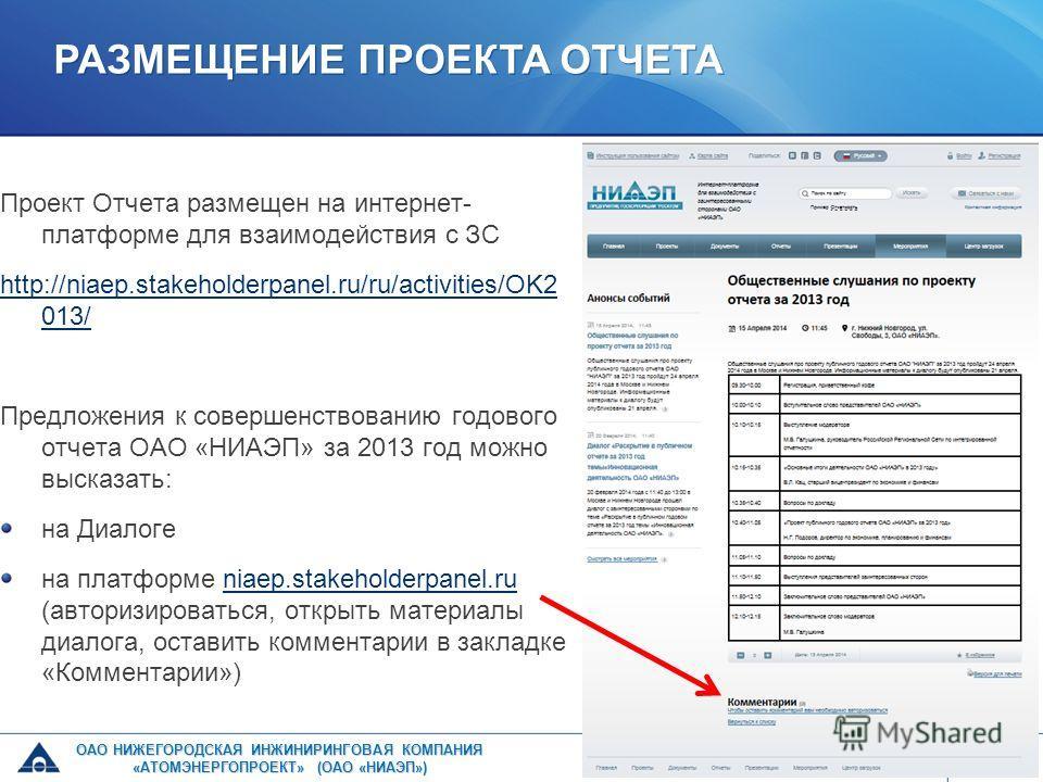 РАЗМЕЩЕНИЕ ПРОЕКТА ОТЧЕТА Проект Отчета размещен на интернет- платформе для взаимодействия с ЗС http://niaep.stakeholderpanel.ru/ru/activities/OK2 013/ Предложения к совершенствованию годового отчета ОАО «НИАЭП» за 2013 год можно высказать: на Диалог