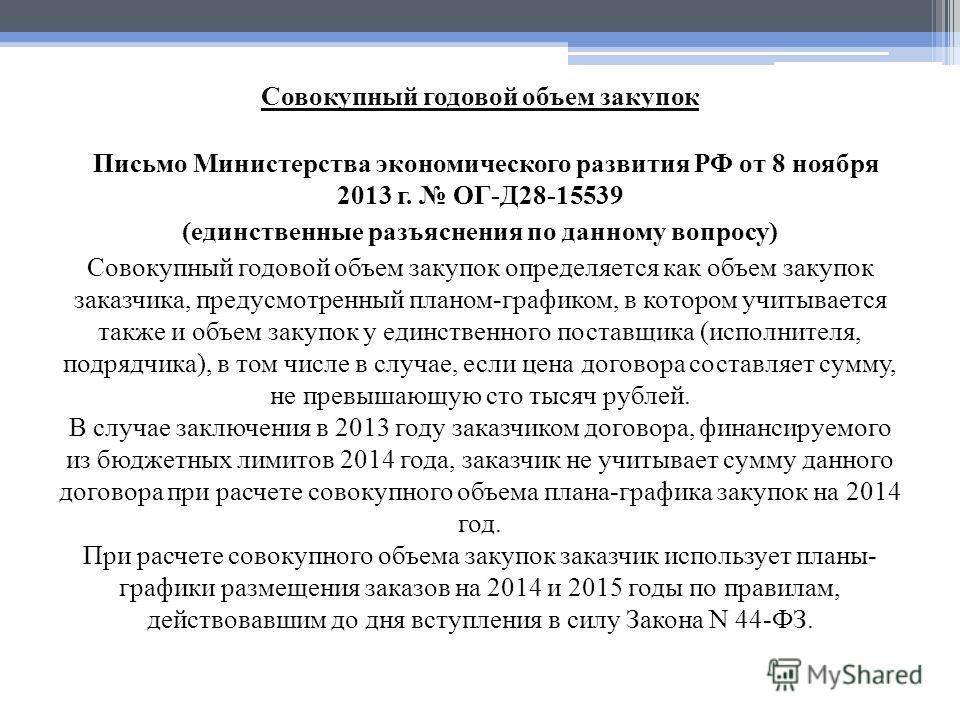 Совокупный годовой объем закупок Письмо Министерства экономического развития РФ от 8 ноября 2013 г. ОГ-Д28-15539 (единственные разъяснения по данному вопросу) Совокупный годовой объем закупок определяется как объем закупок заказчика, предусмотренный