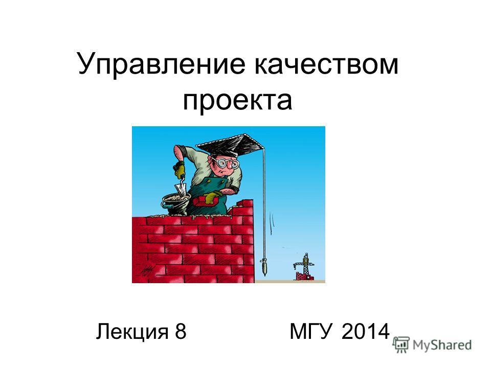 Управление качеством проекта Лекция 8 МГУ2014