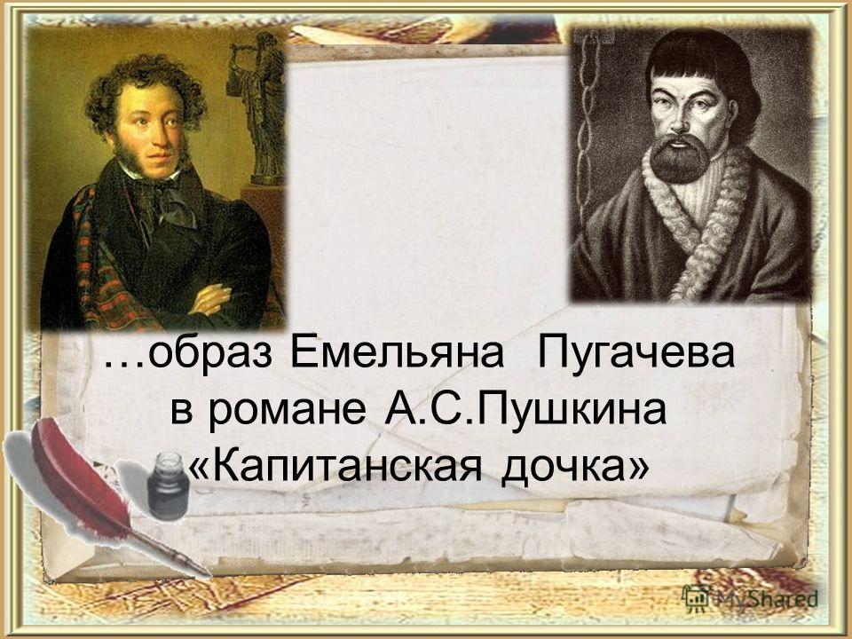 …образ Емельяна Пугачева в романе А.С.Пушкина «Капитанская дочка»