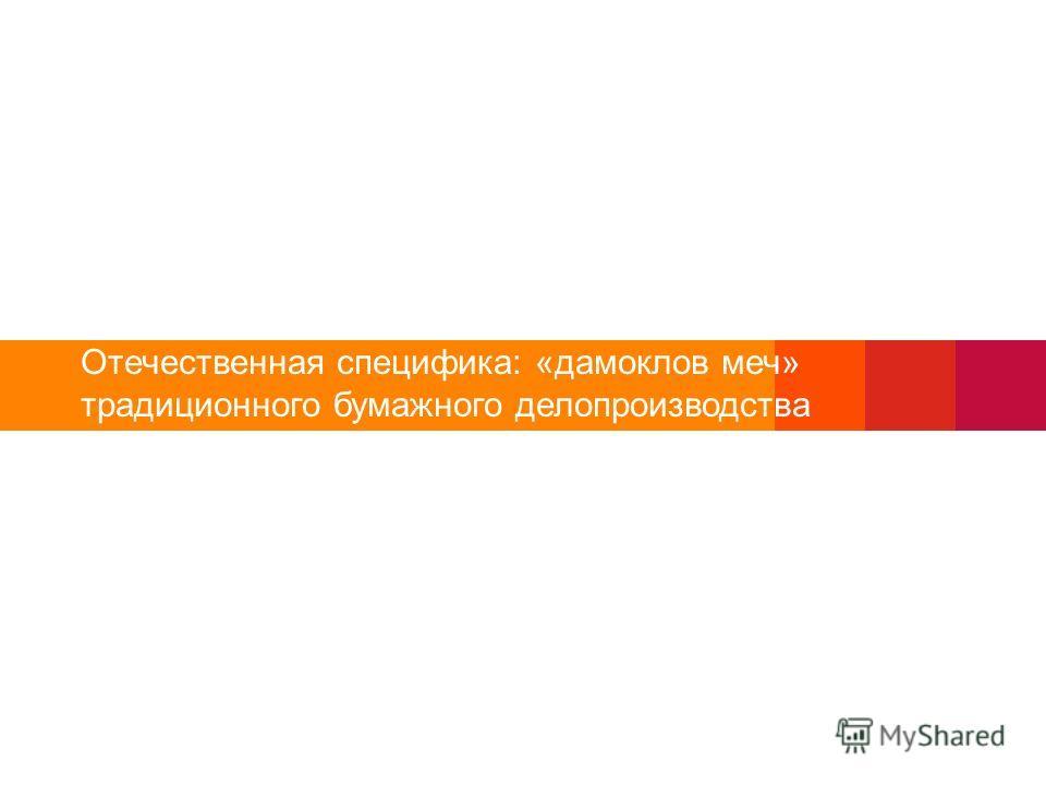 Отечественная специфика: «дамоклов меч» традиционного бумажного делопроизводства