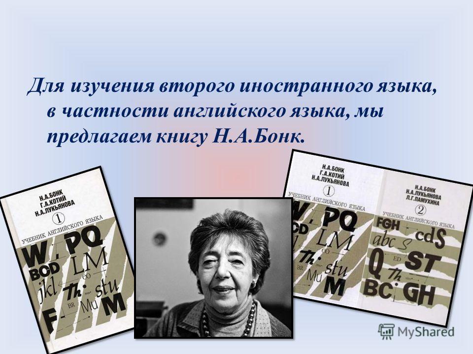 Для изучения второго иностранного языка, в частности английского языка, мы предлагаем книгу Н.А.Бонк.