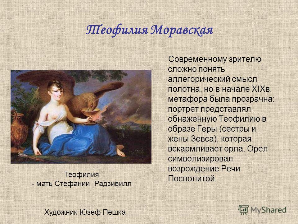 Теофилия Моравская Современному зрителю сложно понять аллегорический смысл полотна, но в начале XIXв. метафора была прозрачна: портрет представлял обнаженную Теофилию в образе Геры (сестры и жены Зевса), которая вскармливает орла. Орел символизировал