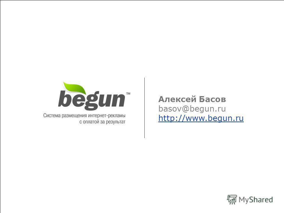 Новые горизонты контекстной рекламы | Бегун Алексей Басов basov@begun.ru http://www.begun.ru