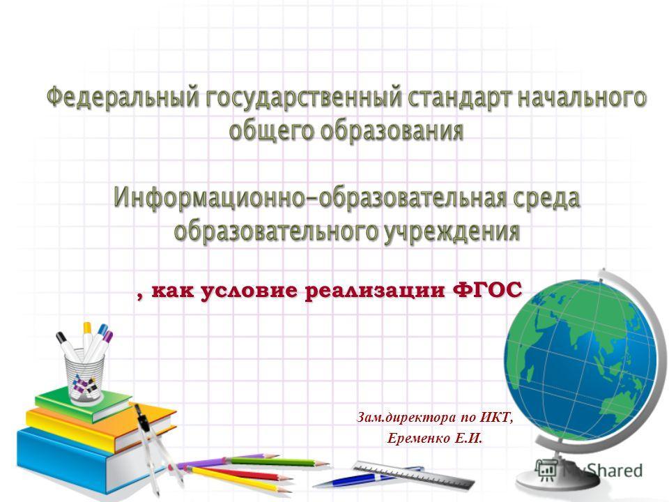 Зам.директора по ИКТ, Еременко Е.И., как условие реализации ФГОС