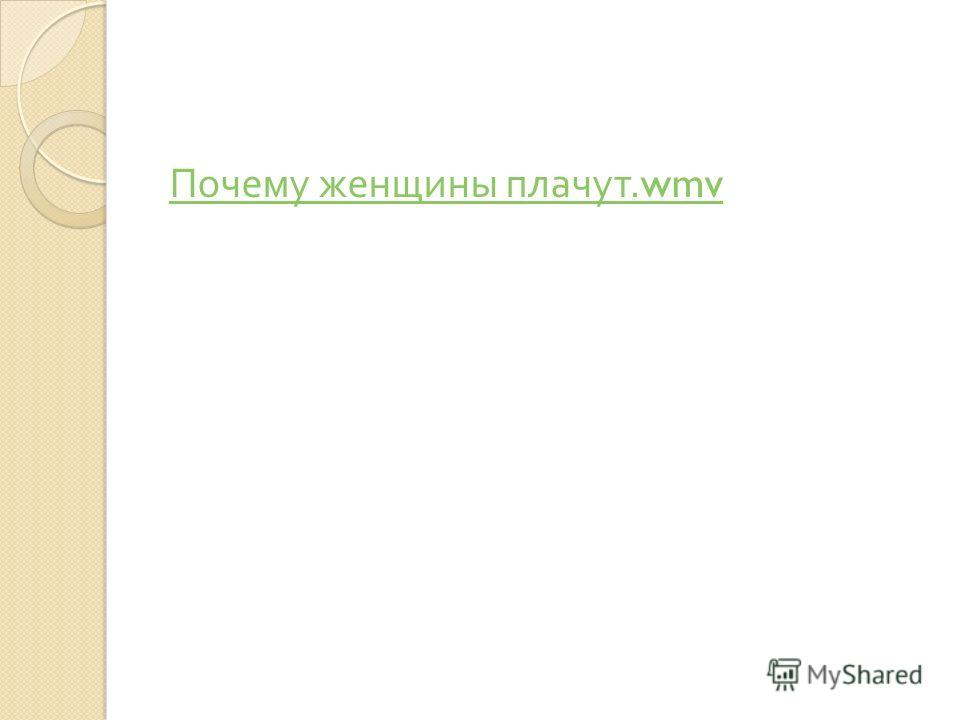 Почему женщины плачут.wmv