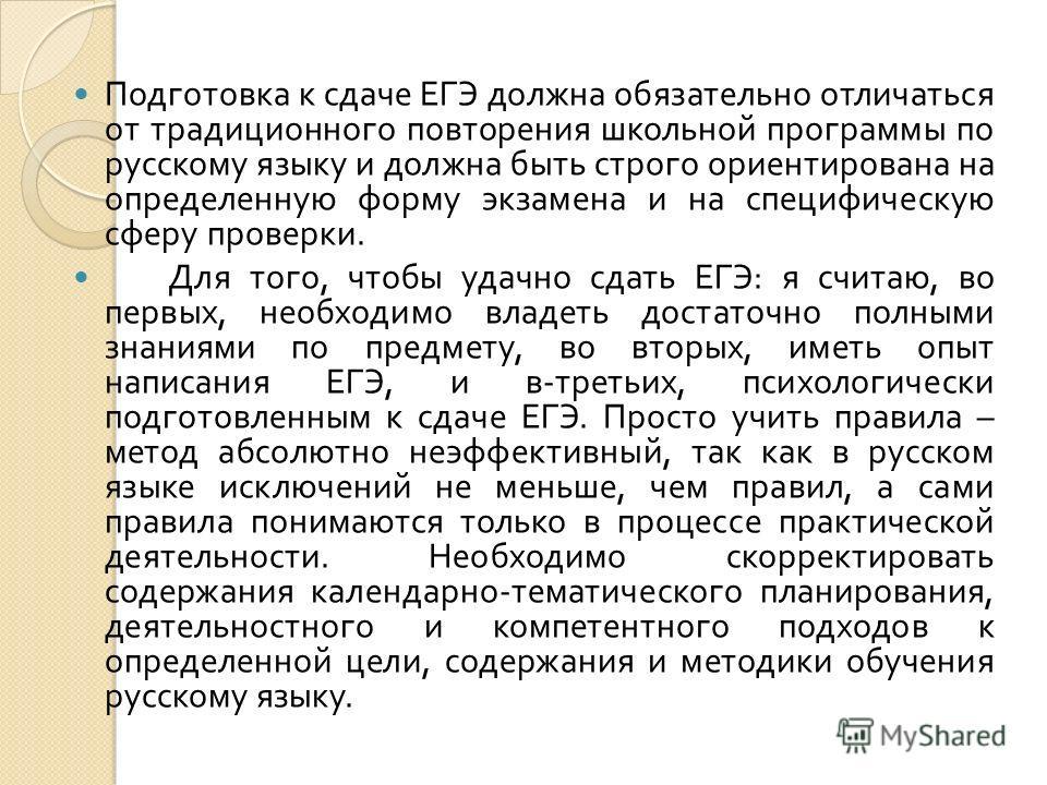 Подготовка к сдаче ЕГЭ должна обязательно отличаться от традиционного повторения школьной программы по русскому языку и должна быть строго ориентирована на определенную форму экзамена и на специфическую сферу проверки. Для того, чтобы удачно сдать ЕГ