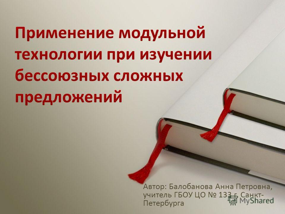 Автор: Балобанова Анна Петровна, учитель ГБОУ ЦО 133 г. Санкт- Петербурга