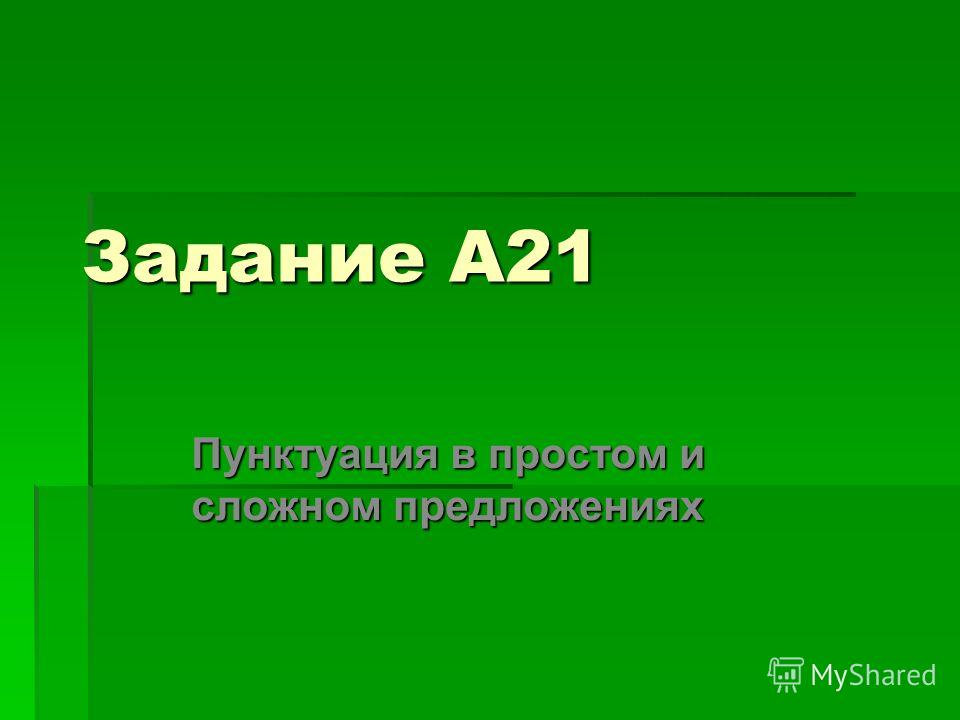 Задание А21 Пунктуация в простом и сложном предложениях