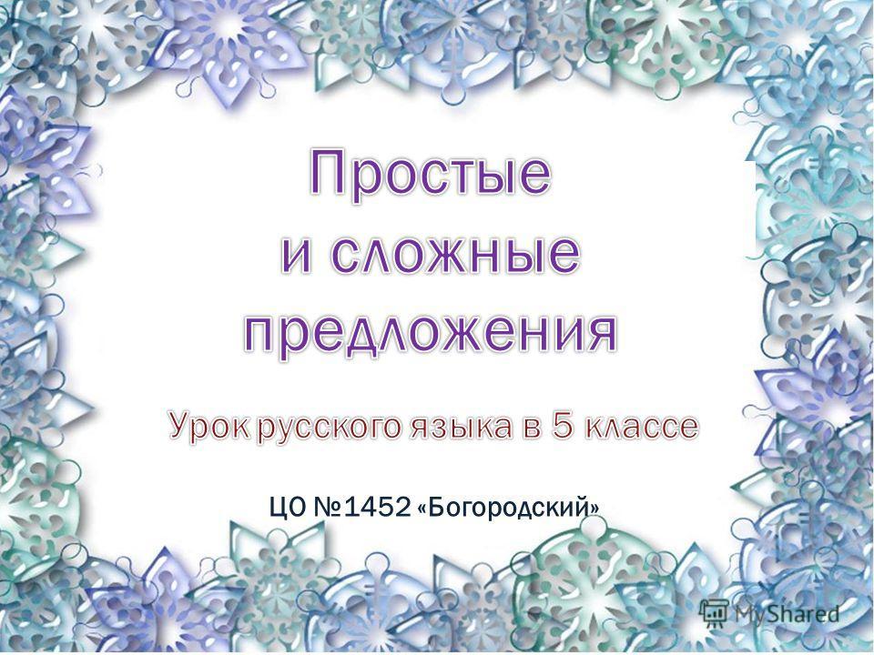ЦО 1452 «Богородский»