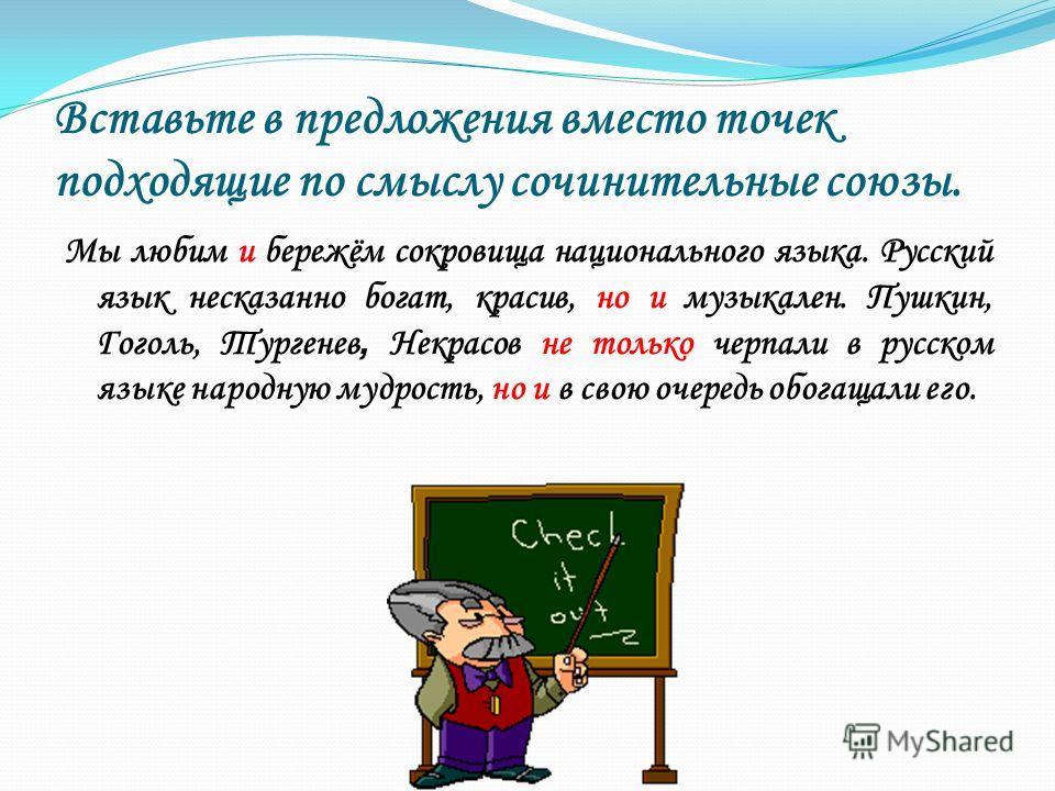 Русский язык несказанно богат,