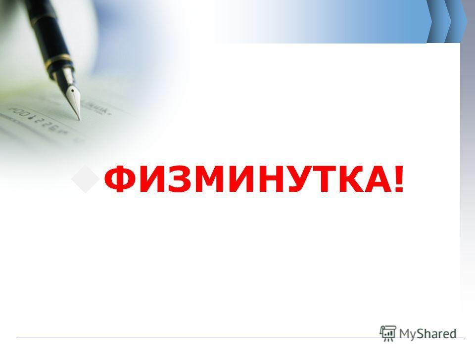 ФИЗМИНУТКА!
