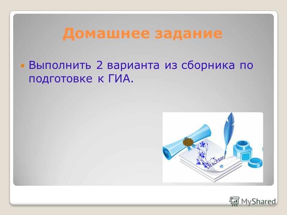 Домашнее задание Выполнить 2 варианта из сборника по подготовке к ГИА.