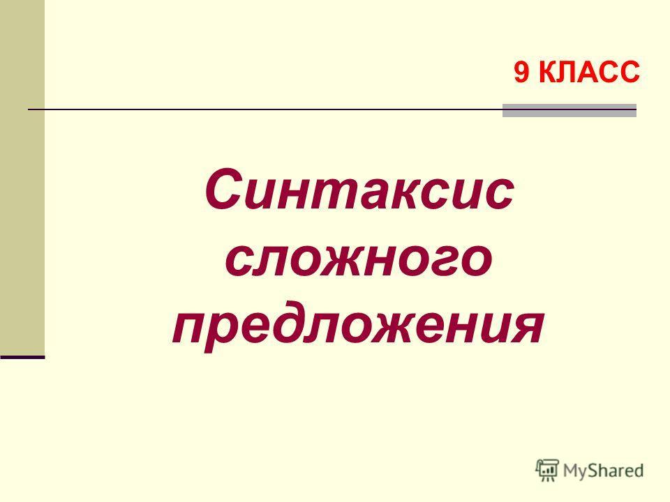 9 КЛАСС Синтаксис сложного предложения