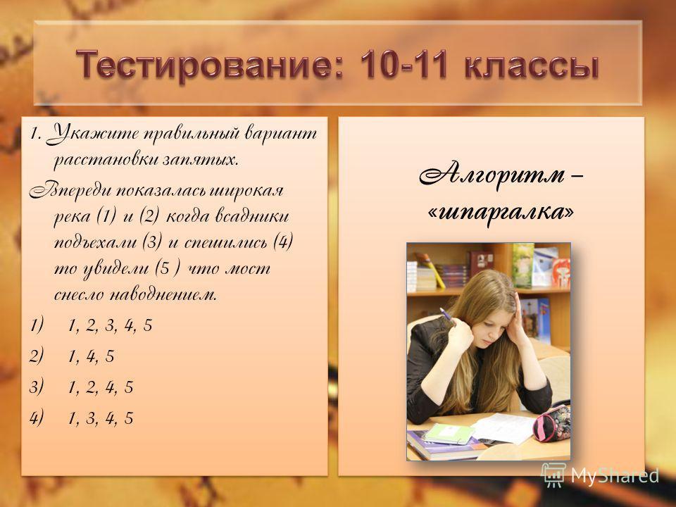 1. Укажите правильный вариант расстановки запятых. Впереди показалась широкая река (1) и (2) когда всадники подъехали (3) и спешились (4) то увидели (5 ) что мост снесло наводнением. 1) 1, 2, 3, 4, 5 2) 1, 4, 5 3) 1, 2, 4, 5 4) 1, 3, 4, 5 1. Укажите