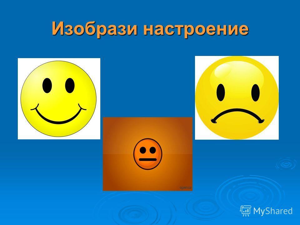 Изобрази настроение