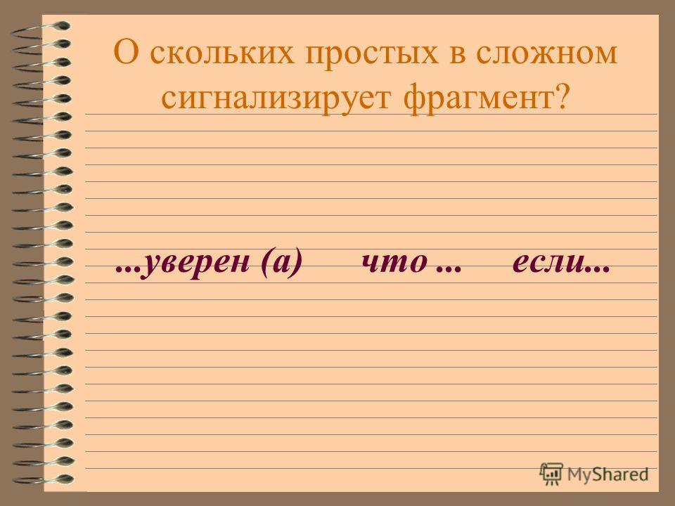 О скольких простых в сложном сигнализирует фрагмент?...уверен (а) что... если...