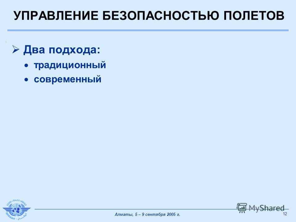 12 Алматы, 5 – 9 сентября 2005 г. УПРАВЛЕНИЕ БЕЗОПАСНОСТЬЮ ПОЛЕТОВ Два подхода: традиционный современный