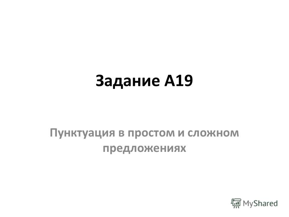 Задание А19 Пунктуация в простом и сложном предложениях