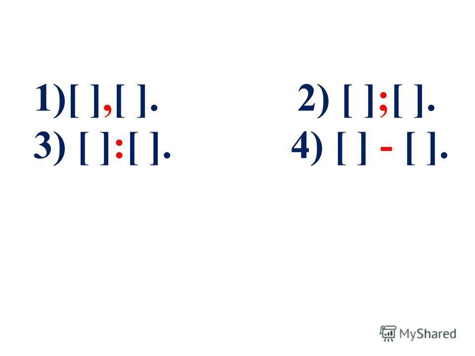 1)[ ],[ ]. 2) [ ];[ ]. 3) [ ]:[ ]. 4) [ ] - [ ].