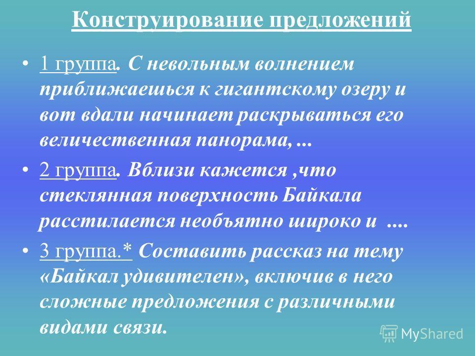 Синтаксическая работа Все кто хоть раз побывал на его берегах кто хоть на несколько мгновений оказался наедине с его чародейной волной сходятся в одном Байкал прекрасен и неповторим.