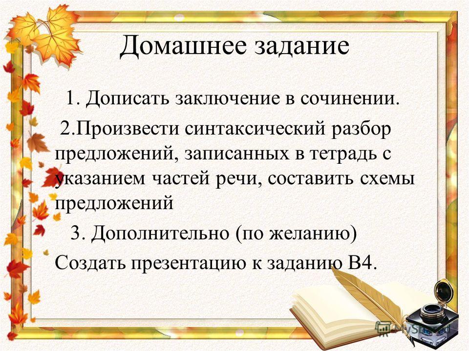 Русский язык > Июнь, 1882 г. И.С.Тургенев.