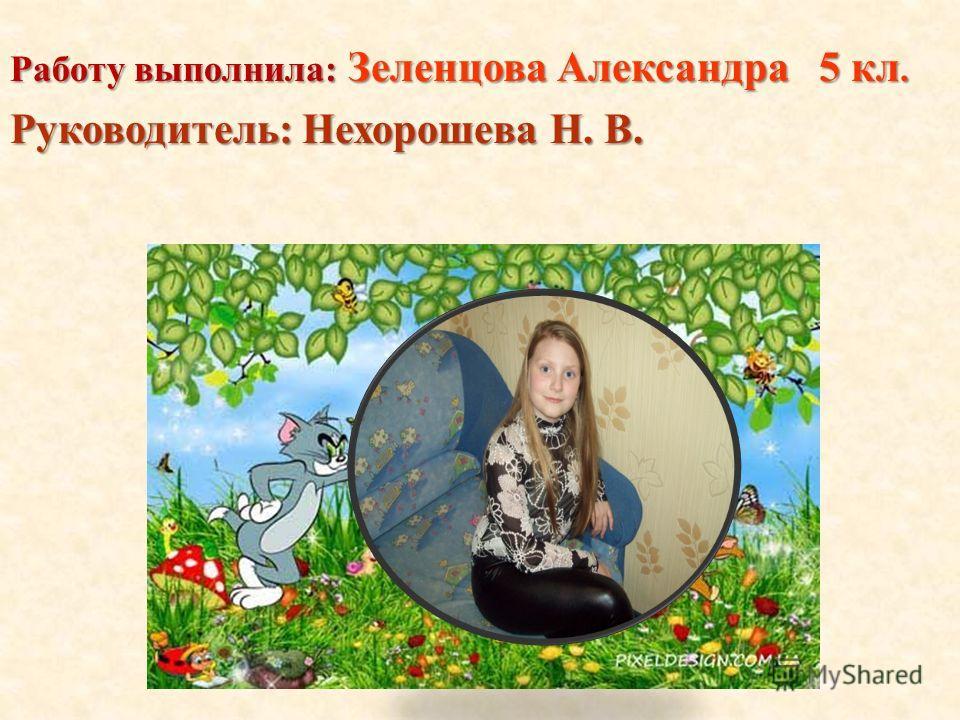 Работу выполнила: Зеленцова Александра 5 кл. Руководитель: Нехорошева Н. В.