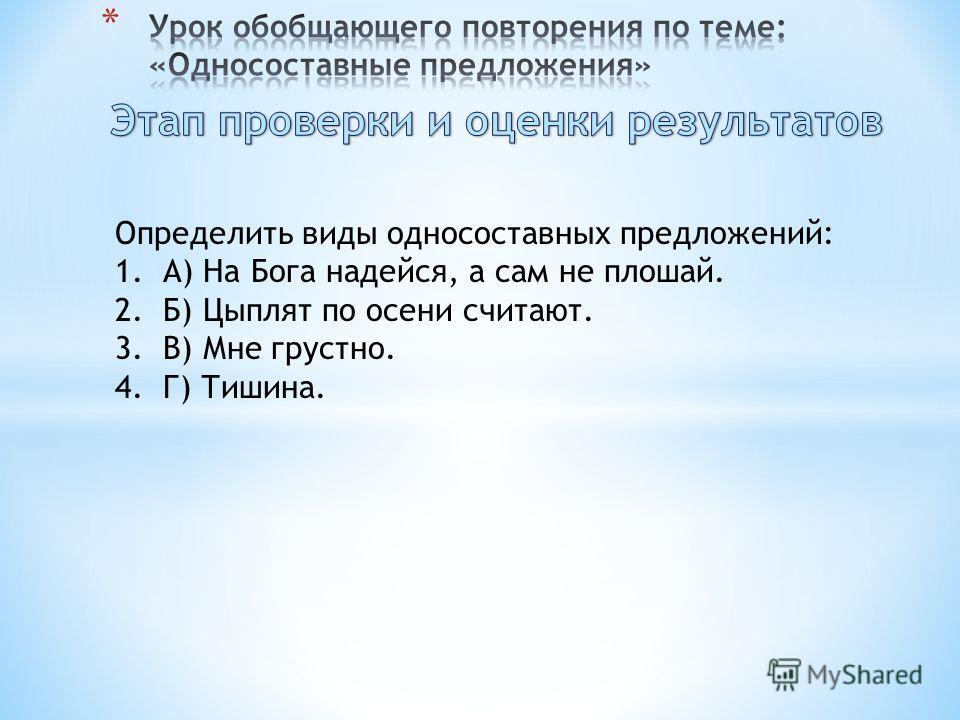 Определить виды односоставных предложений: 1.А) Зима. 2.Б) Умную голову почитают смолоду. 3.В) Как чувствуешь себя. 4.Г) Светает.