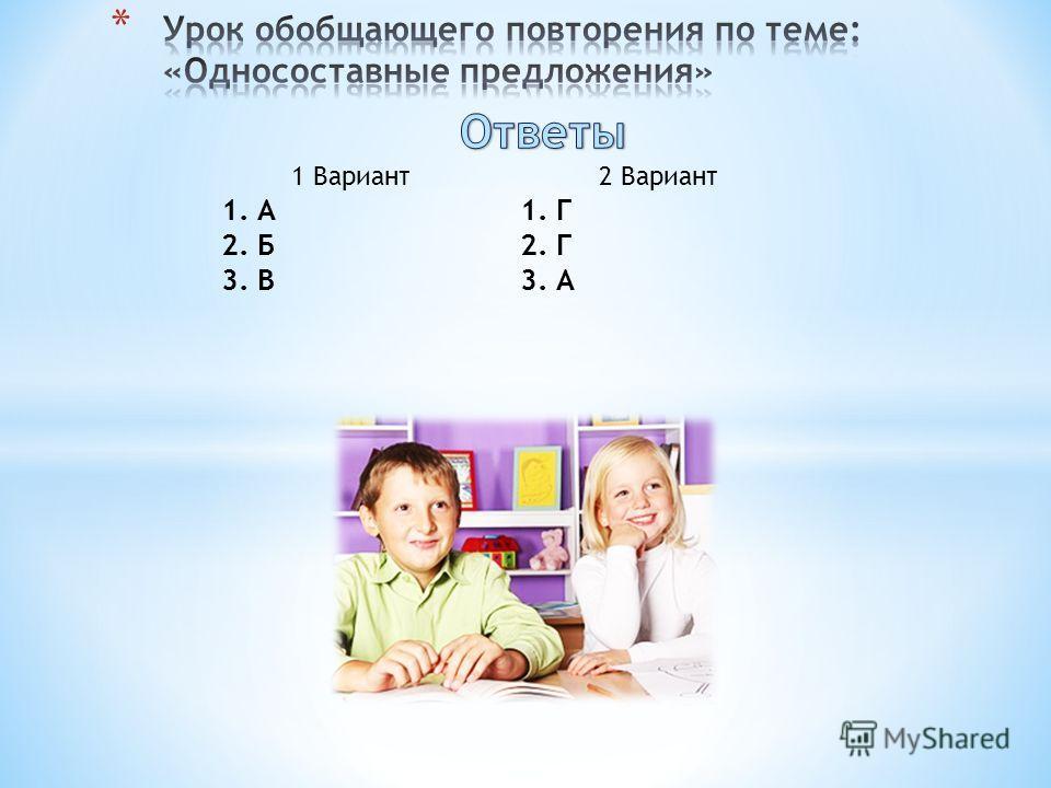 1 Вариант 1. Определите тип предложения: Нет паутин на вырубках: А) безличное ; Б) определённо - личное; В) назывное; Г) неопределённо - личное. 2. Найдите сложное предложение, состоящее из двух односоставных: А) Ещё держатся по ночам морозы, а в воз