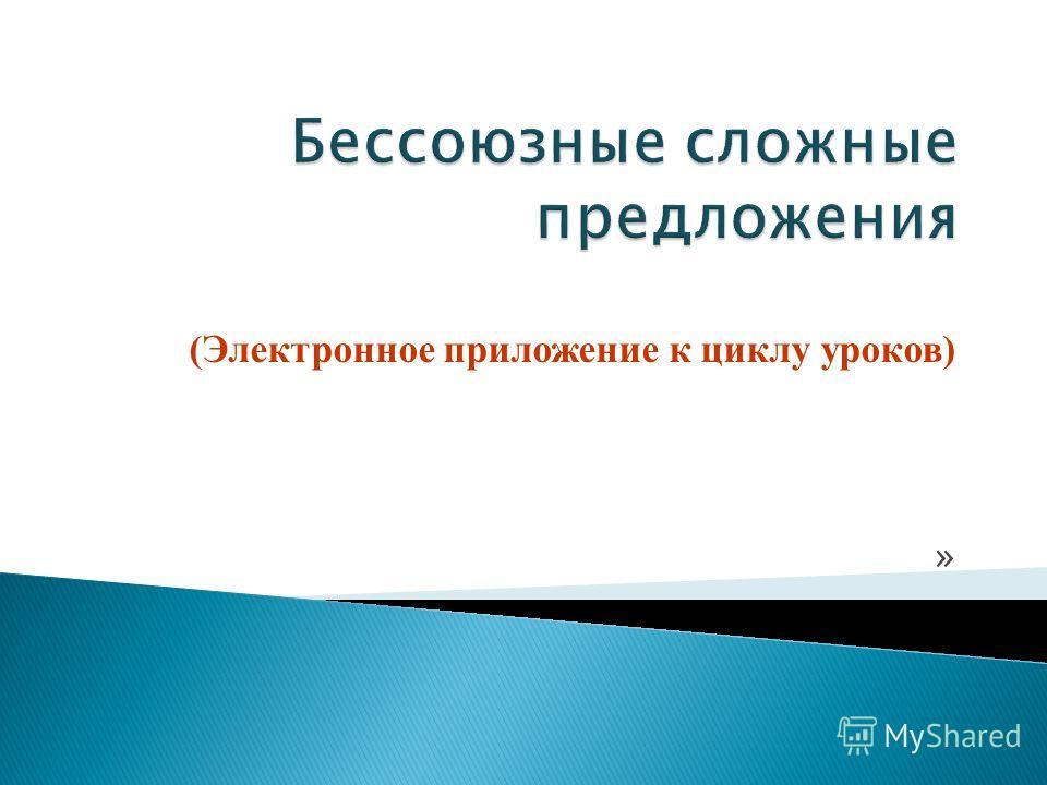 (Электронное приложение к циклу уроков) »