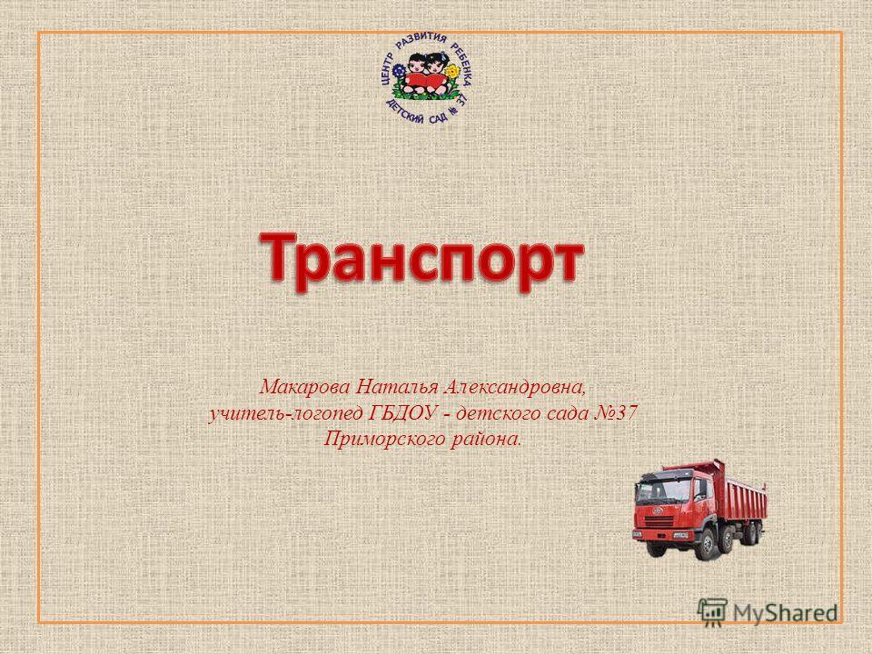 Макарова Наталья Александровна, учитель-логопед ГБДОУ - детского сада 37 Приморского района.