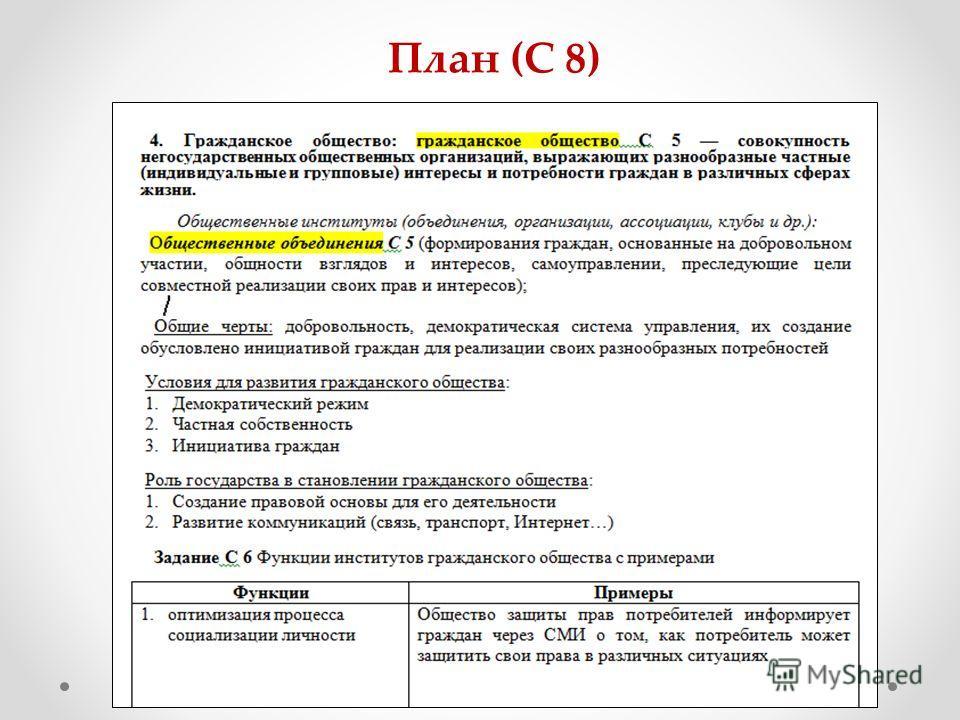 План (С 8)