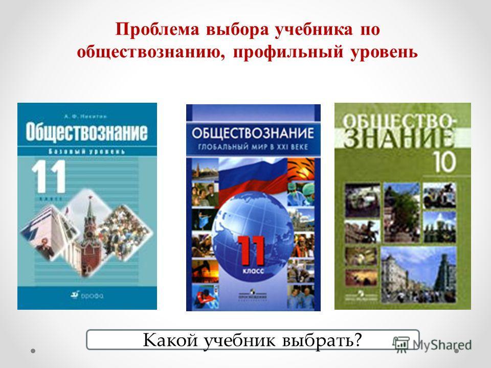 Проблема выбора учебника по обществознанию, профильный уровень Какой учебник выбрать?