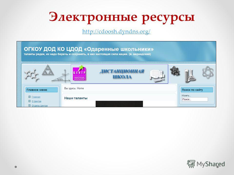 Электронные ресурсы http://cdoosh.dyndns.org/