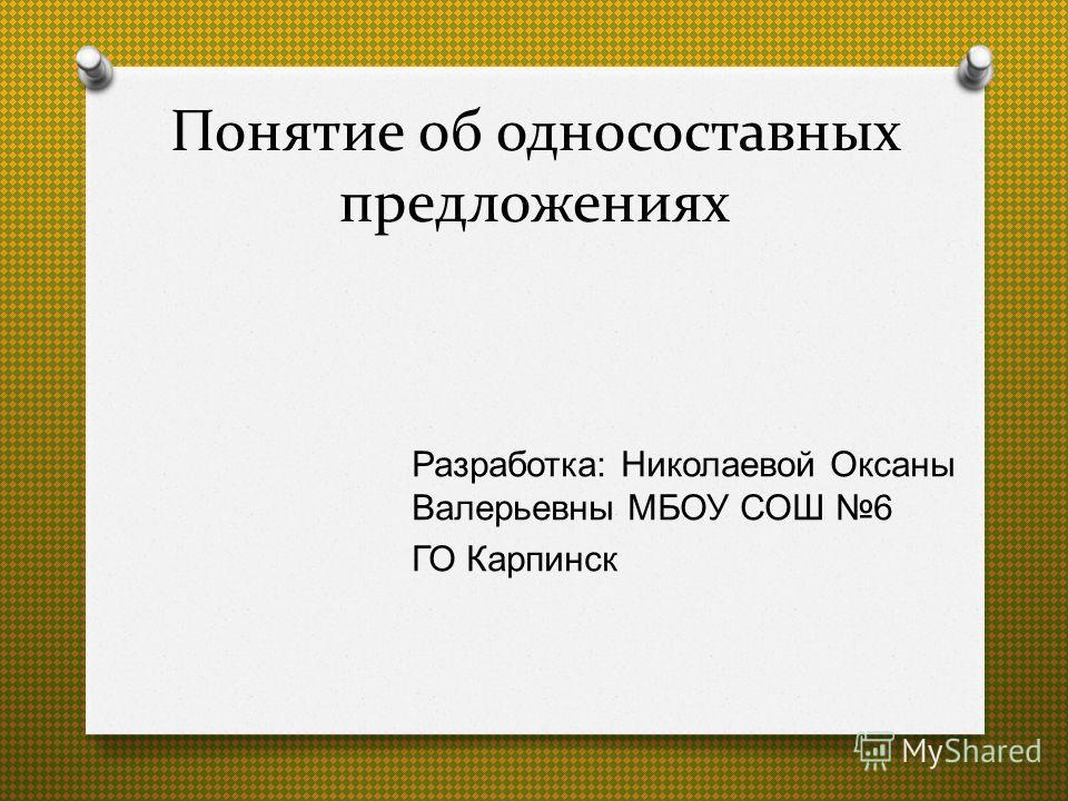 Понятие об односоставных предложениях Разработка : Николаевой Оксаны Валерьевны МБОУ СОШ 6 ГО Карпинск