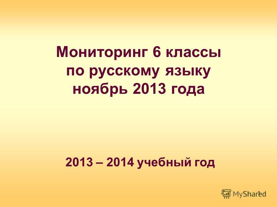 Мониторинг 6 классы по русскому языку ноябрь 2013 года 2013 – 2014 учебный год 1