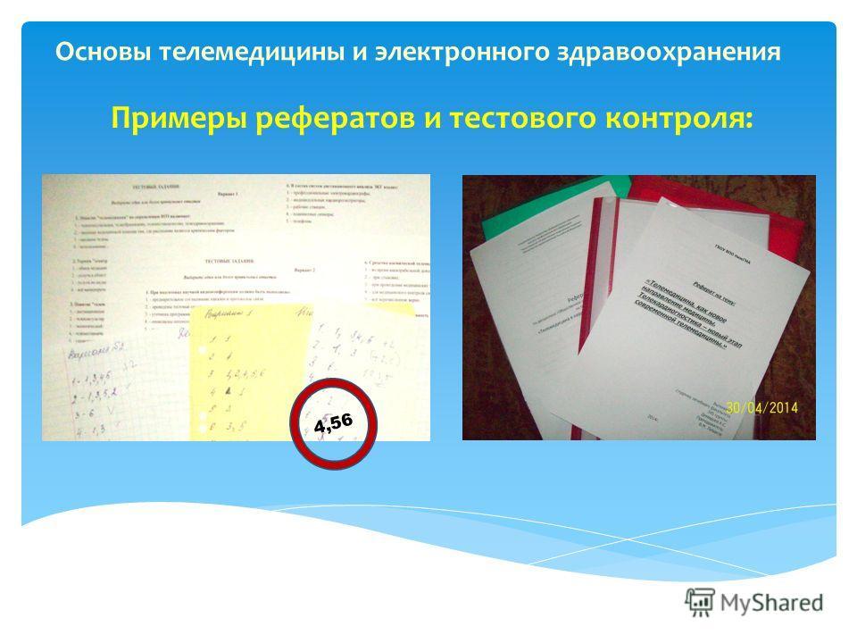 Основы телемедицины и электронного здравоохранения Примеры рефератов и тестового контроля: 4,56