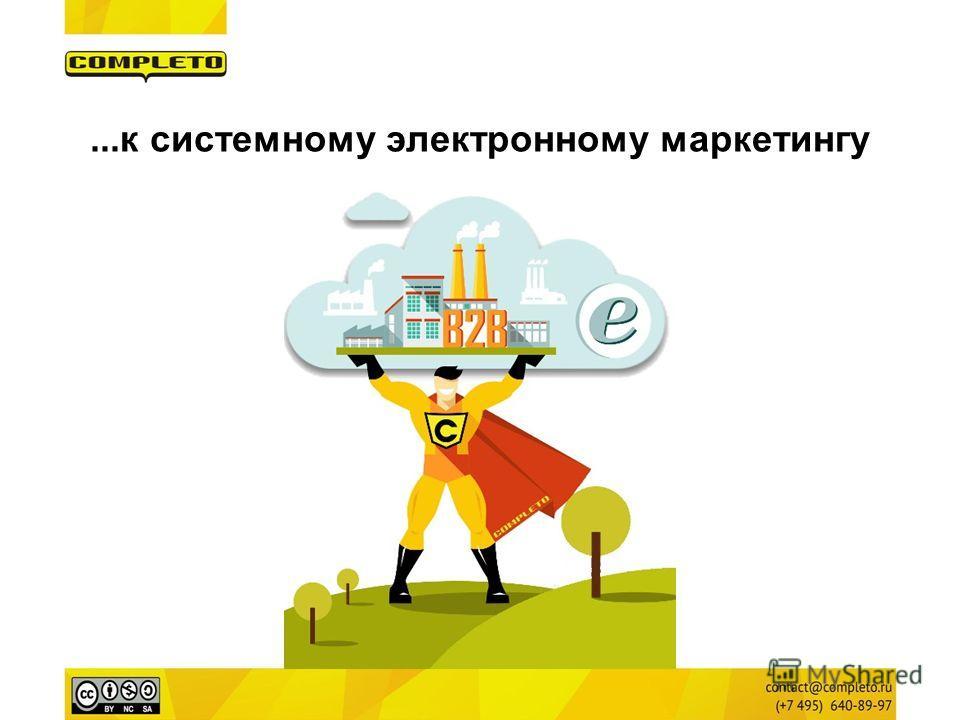 ...к системному электронному маркетингу