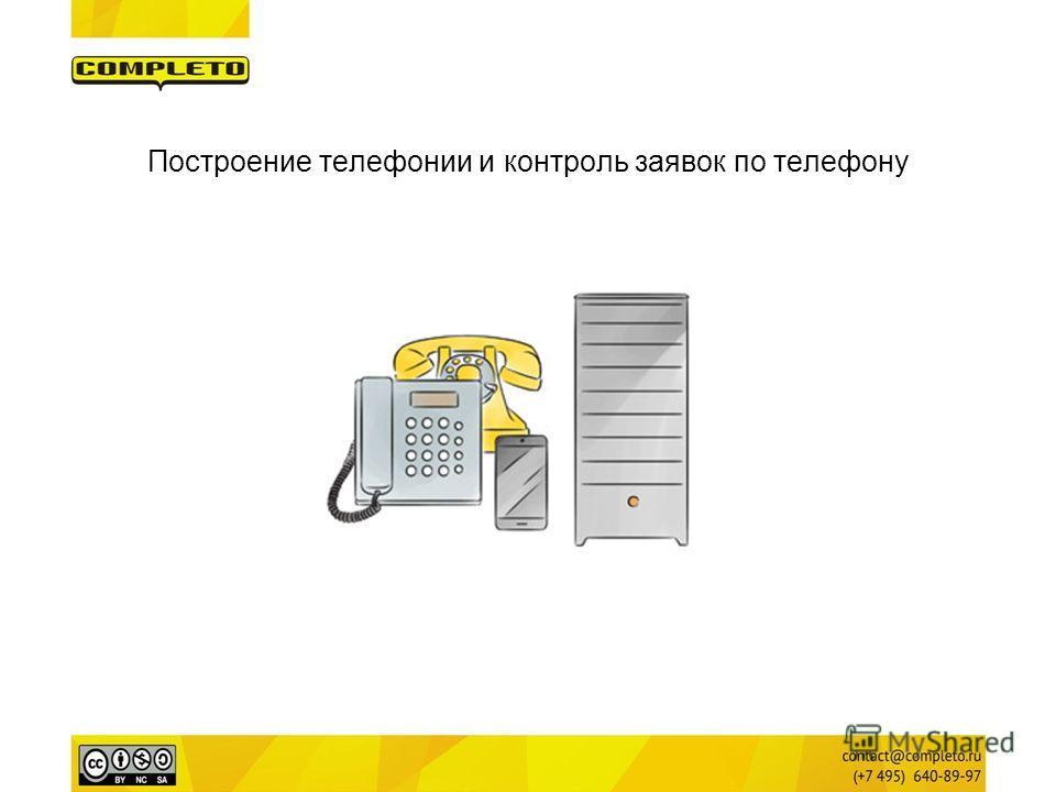 Построение телефонии и контроль заявок по телефону