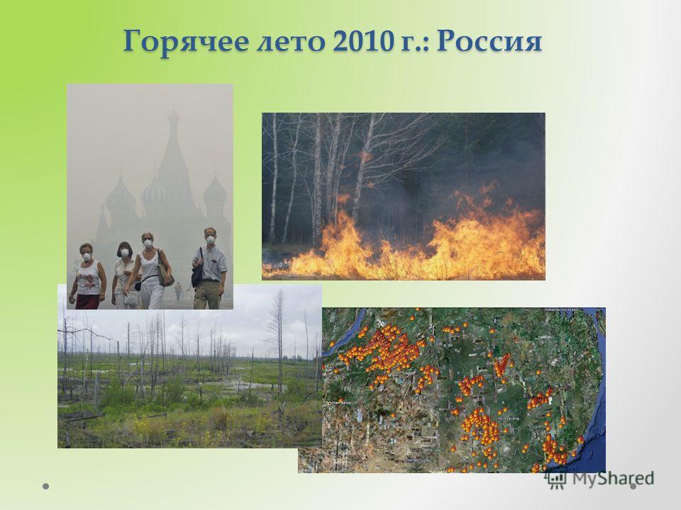 Горячее лето 2010 г.: Россия
