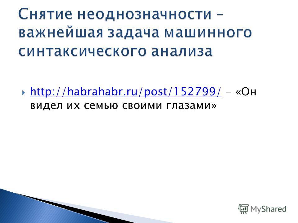 http://habrahabr.ru/post/152799/ - «Он видел их семью своими глазами» http://habrahabr.ru/post/152799/