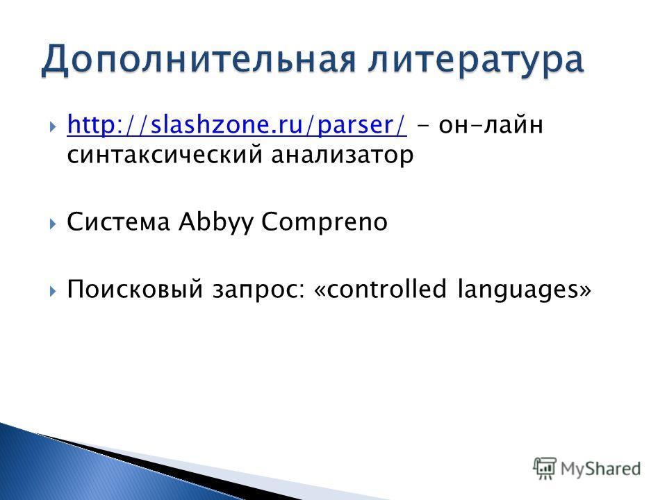 http://slashzone.ru/parser/ - он-лайн синтаксический анализатор http://slashzone.ru/parser/ Система Abbyy Compreno Поисковый запрос: «controlled languages»