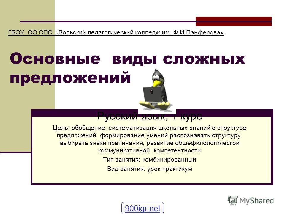 Основные виды сложных предложений Русский язык, 1 курс Цель: обобщение, систематизация школьных знаний о структуре предложений, формирование умений распознавать структуру, выбирать знаки препинания, развитие общефилологической коммуникативной компете