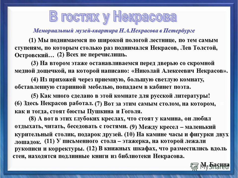 (2) Всех не перечислишь. Мы поднимаемся по широкой пологой лестнице, по тем самым ступеням, по которым столько раз поднимался Некрасов, Лев Толстой, Островский… (2) Всех не перечислишь. (3) На втором этаже останавливаемся перед дверью со скромной мед