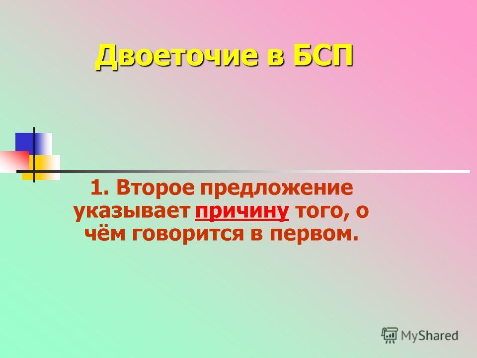 Двоеточие в БСП 1. Второе предложение указывает причину того, о чём говорится в первом.причину