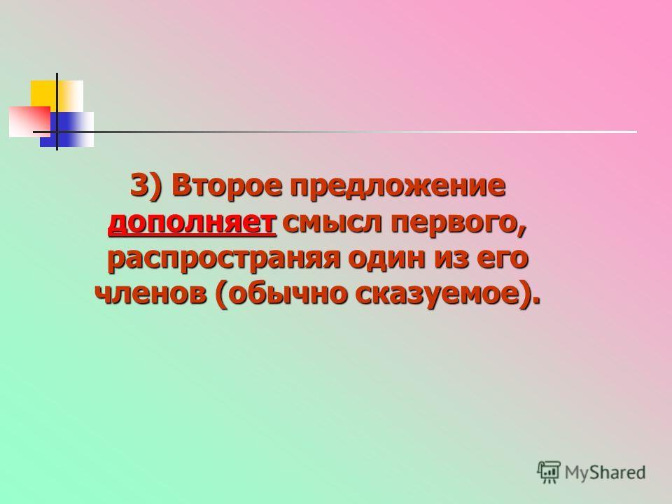 3) Второе предложение дополняет смысл первого, распространяя один из его членов (обычно сказуемое). дополняет