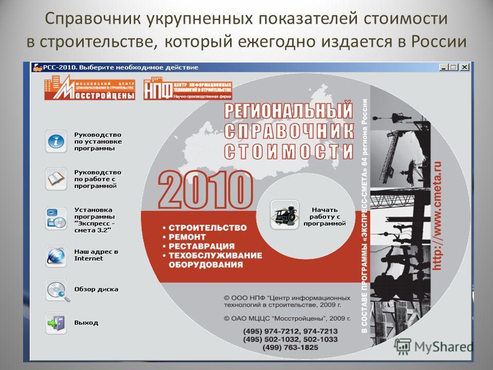Справочник укрупненных показателей стоимости в строительстве, который ежегодно издается в России